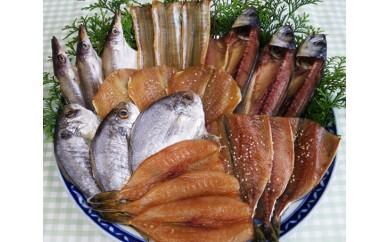 No.055 南知多伊勢湾でとれた魚の干物詰合せ