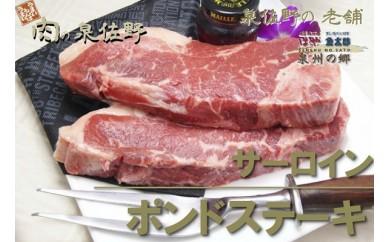 B120 牛サーロイン ポンドステーキ 2枚