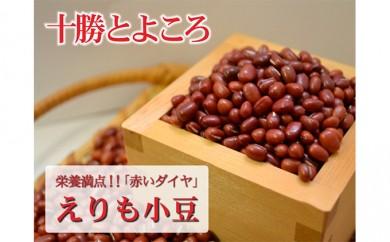 [№5891-0002]十勝とよころで育った小豆3kg