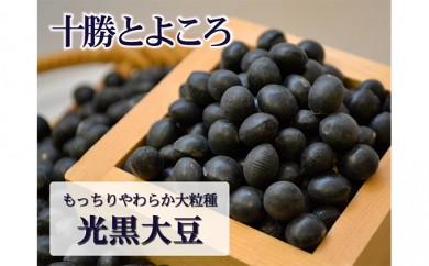 [№5891-0004]十勝とよころで育った黒大豆3kg