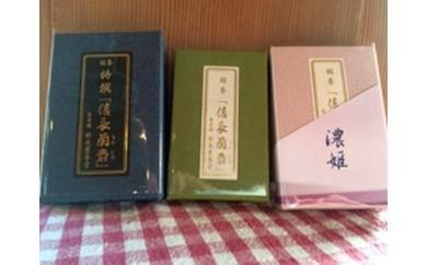 清須市お香セット(信長蘭麝入り)