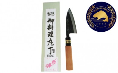 [№5875-0036]逗子さくら庖丁(鯵切タイプ、桜材柄付、刃渡り105mm)