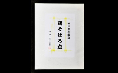 AL03 香川県産親鳥 鶏そぼろ煮 【8pt】