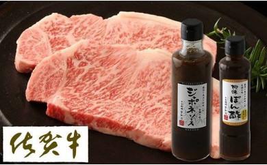 E-19 最高級ブランド銘柄「佐賀牛」サーロインステーキ500g&ジャポネソース&ポン酢