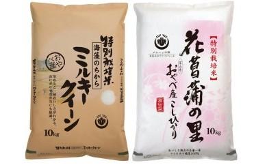 [C2] 特別栽培米20kg