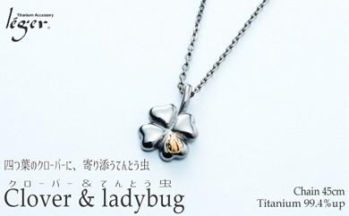 【05-012】leger(レジエ) 純チタン クローバー&てんとう虫ペンダント