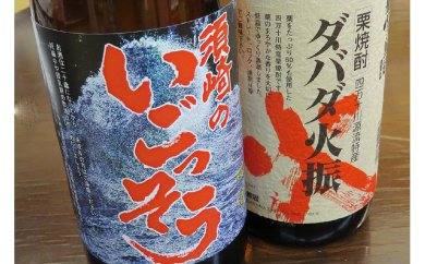 A007-2 大人気栗焼酎「ダバダ火振」と「須崎のいごっそう」セット