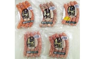 B-19 「燻製工房 北海道ウインナー5種食べ比べセット」
