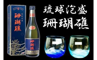 【山川酒造】泡盛珊瑚礁とカレットタルグラス