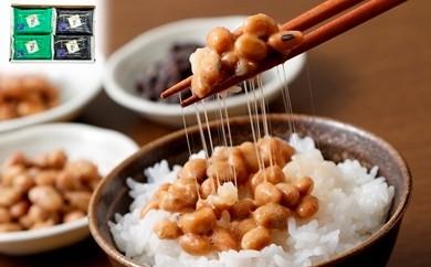 【F003】「くろ豆・大袖振納豆セット」