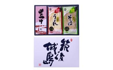 B112 清き流川各種セット(うどん太・うどん・そば)
