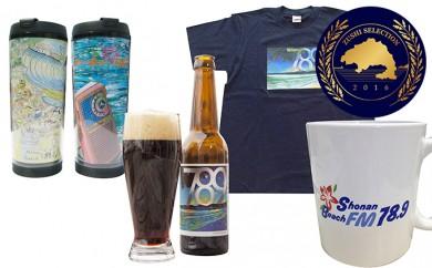[№5875-0108]鈴木英人デザイン湘南ビーチFMビール「789」(スタウト)セット