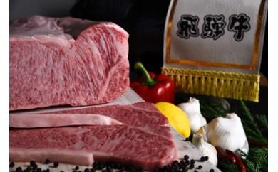 飛騨の牧場で育った熟成飛騨牛『山勇牛』サーロインステーキ200g×3枚[K0027]
