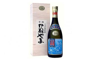 【山川酒造】限定秘蔵酒かねやま 20年古酒