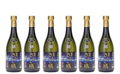 【山川酒造】さんご礁 3年古酒×6本