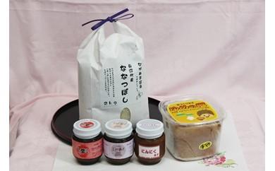 B-12「加工グループ「ゆめの郷」手作り味噌&長沼産の米セット」