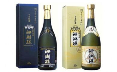 【山川酒造】珊瑚礁10年古酒セット (珊瑚礁10年43度&珊瑚礁10年30度)