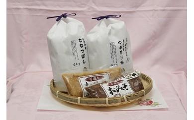 B-10 「加工グループ「手結び」手作り味噌&長沼産の米セット」