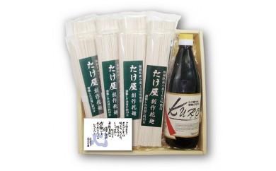 B114 こだわりの乾麺セット(冷麺・釜揚げ用)