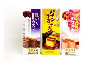 【味わい豊富】手作りカステラセット(紅いも・パイン・アセロラ)