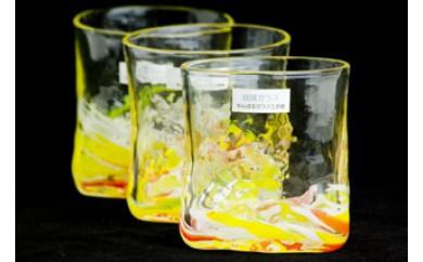 琉球グラス 3個セット