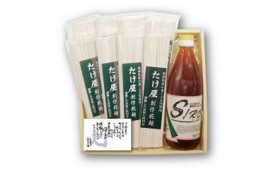 B113 こだわりの乾麺セット(温麺用)