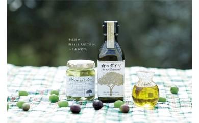 【A-9】エキストラバージンオリーブオイル「蒼のダイヤ」&新漬けオリーブセット