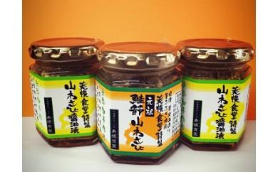 【1008】 小清水産山わさびセット