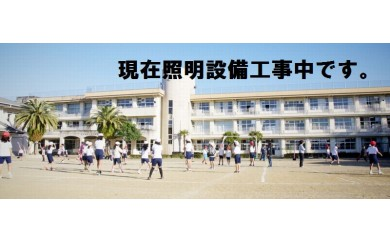 小学校グラウンド照明設備の整備 活用額8,856千円