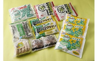 【d1-1】 そのままえだ豆グルメセットA(枝豆等の冷凍商品詰合せ)