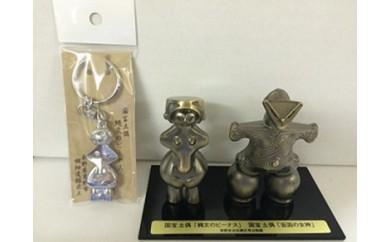 B-5 日本最古の国宝土偶 縄文のビーナス・仮面の女神レプリカと縄文のビーナスキーホルダーセット