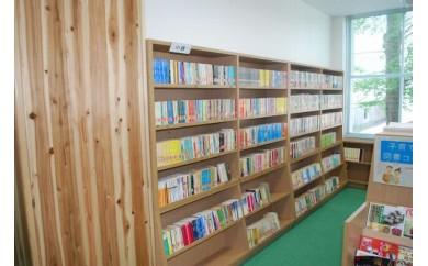 町民会館への図書の整備 活用額1,499千円