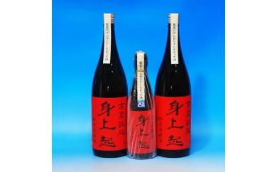 [Ce-03]1.8リットル2本・海水熟成酒1本セット