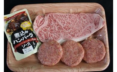 [№5644-0191]肉まる特選 飛騨牛サーロインステーキ&飛騨牛入りハンバーグセット