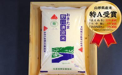 P1202 極上こだわり野川清流米「つや姫」 25kg