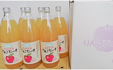 16-G 相良農場 りんごジュース 品種違いの味が楽しめる大瓶6本セット
