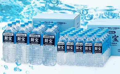 【A43016】天然アルカリ温泉水 2Lペットボトル×12本&500mlペットボトル×25本