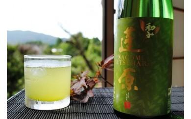A-070 ☆緑茶割り焼酎「和み蓬原」☆