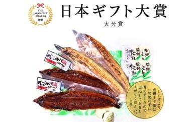 C-017 日本ギフト大賞受賞!純国産温泉うなぎ蒲焼・白焼セット