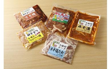 【a2-3】 十勝野ポーク・田舎どりセット