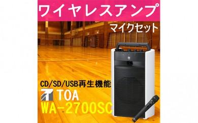 [№5809-0522]TOA  ワイヤレスアンプセット WA-2700SC×1 WM-1220×1