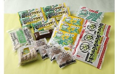 【d2-1】 そのままえだ豆グルメセットB(枝豆等の冷凍商品詰合せ)