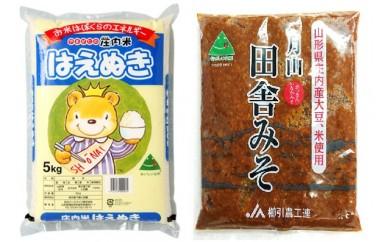 A30-005 はえぬき無洗米(5kg)と味噌(1.2kg)セット