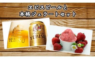 ヱビスビールと本格ジェラートセット(GCF)