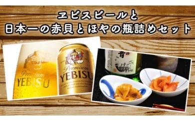 ヱビスビールと日本一の赤貝とほやの瓶詰セット(GCF)
