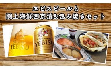 ヱビスビールと閖上海鮮西京漬けと包み焼きセット(GCF)