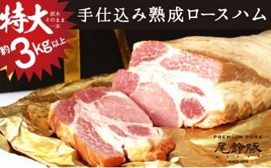 CD1 【手仕込み熟成ロースハム】PREMIUM PORK尾鈴豚【豚肉】