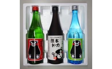 (409)【熊本県災害支援品】熊本「千代の園酒造」くまもん3本セット