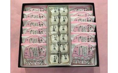 C28. 【七代目こだわりの和菓子】茶の友詰め合わせ