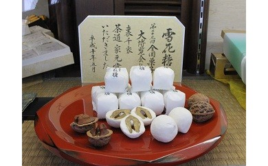 C27. 【小松で一番古い和菓子屋から】雪花糖24個セット